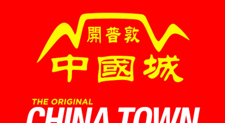'China Town traders are tax compliant and it's dangerous to pick on one group'