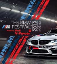 Take your adrenalin for a spin with 4 tickets to the BMW M Festival