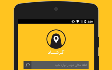 The Gershad app allows users who spot checkpoints set up by the morality police to tag their location on a Google map with an icon of a bearded man, enabling others to steer clear of them.