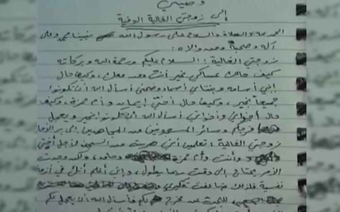 Bin Laden secret documents released.